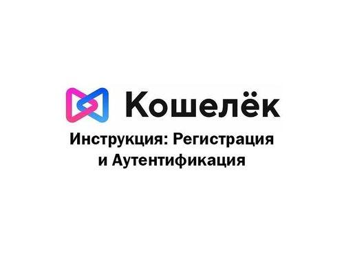 Инструкция: Регистрация и Аутентификация