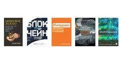 Лучшие книги про криптовалюту